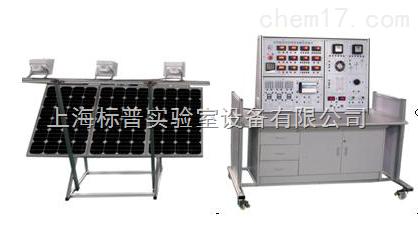 太阳能光伏并网发电教学实验台|太阳能光伏发电实训装置