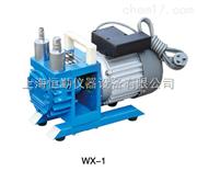 WX-1无油旋片真空泵