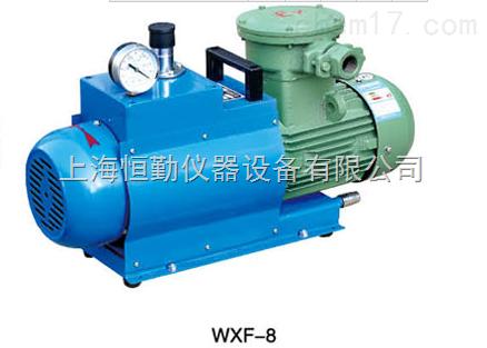 WXF-8防爆无油旋片式真空泵