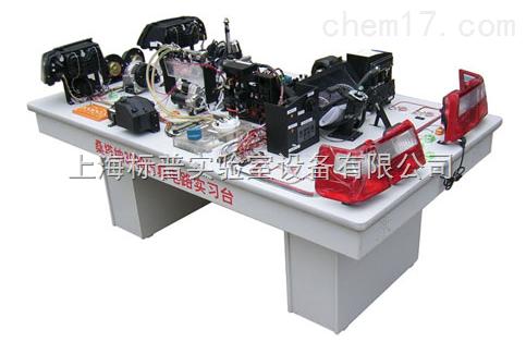 桑塔纳3000型仿真电路实习台 汽车全车电器实训设备