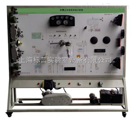 豪泺221167M4611运输车全车电路示教板 汽车全车电器实训设备