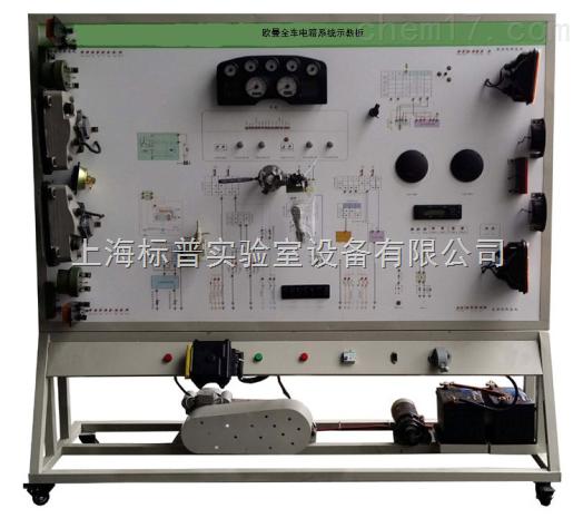 欧曼全车电路系统示教板|汽车全车电器实训设备