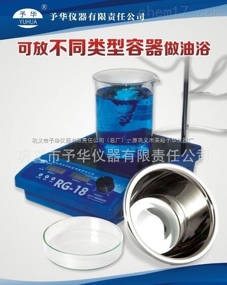 RG-18/G-18型恒温磁力搅拌器(巩义予华厂直销正品保障)