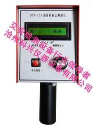 STT-101型逆反射系数测量仪