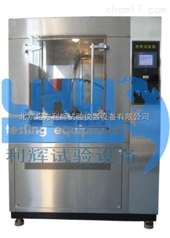 LX-010北京防水试验设备/箱式淋雨试验设备厂家