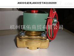 美国ASCO本安型电磁阀8320G184全国促销