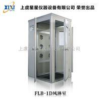 FLB-1D厂家直销 单人单吹转角风淋室 产品图片