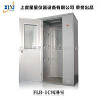 FLB-1C食品认证双人单吹风淋室
