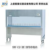 SW-CJ-3F三人双面(医用)垂直送风净化工作台/洁净台/使用说明
