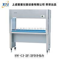 SW-CJ-2FD双人单面垂直送风净化工作台 超净台 优质 批发商 销售