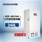 博科/BIOBASE立式-86℃超低温冰箱
