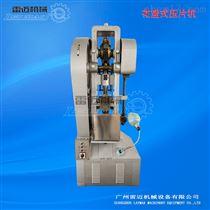DHP-4颜料压片机,花篮式单冲压片机批发