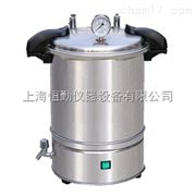 手提式压力蒸汽灭菌器YXQ-SG46-280S(移位式快开盖型)