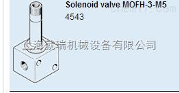 费斯托电磁阀,MOFH-3-M5