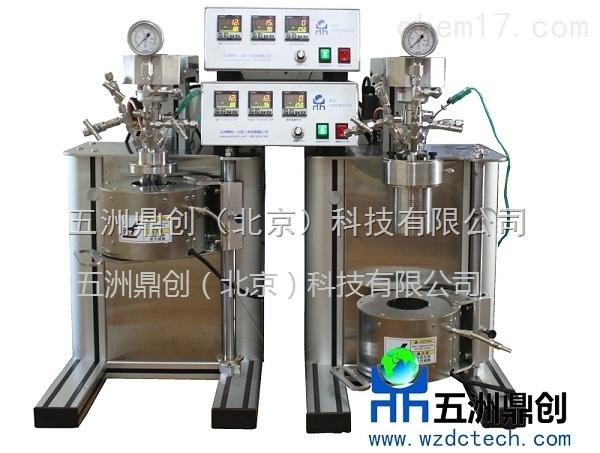 WZM北京五洲鼎创 聚合机械搅拌平行高压反应釜