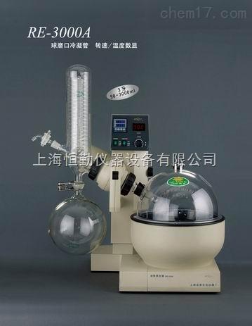 旋转蒸发器RE-3000A