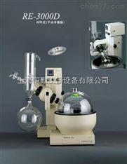 旋转蒸发器RE-3000D