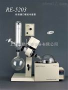 旋转蒸发器RE-5203