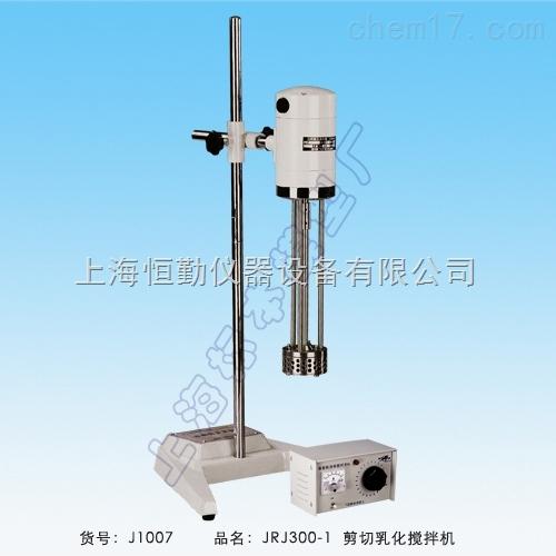 JRJ300-1高剪切乳化机
