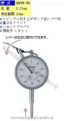日本PEACOCK孔雀指针型百分表207F-PL特价