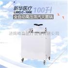 山东新华立式压力蒸汽灭菌器LMQ.C-100E