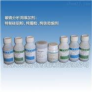 硅钼粉,锡粒,纯铁助熔剂仪器试剂