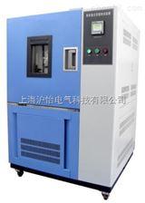 HYGDWJ/SS-225高低温交变湿热试验箱