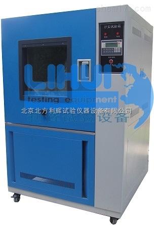 LH/SC-010沙尘(粉尘)试验箱北京生产厂家