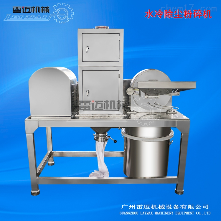 广州低温中药粉碎机带除尘装置品牌厂家