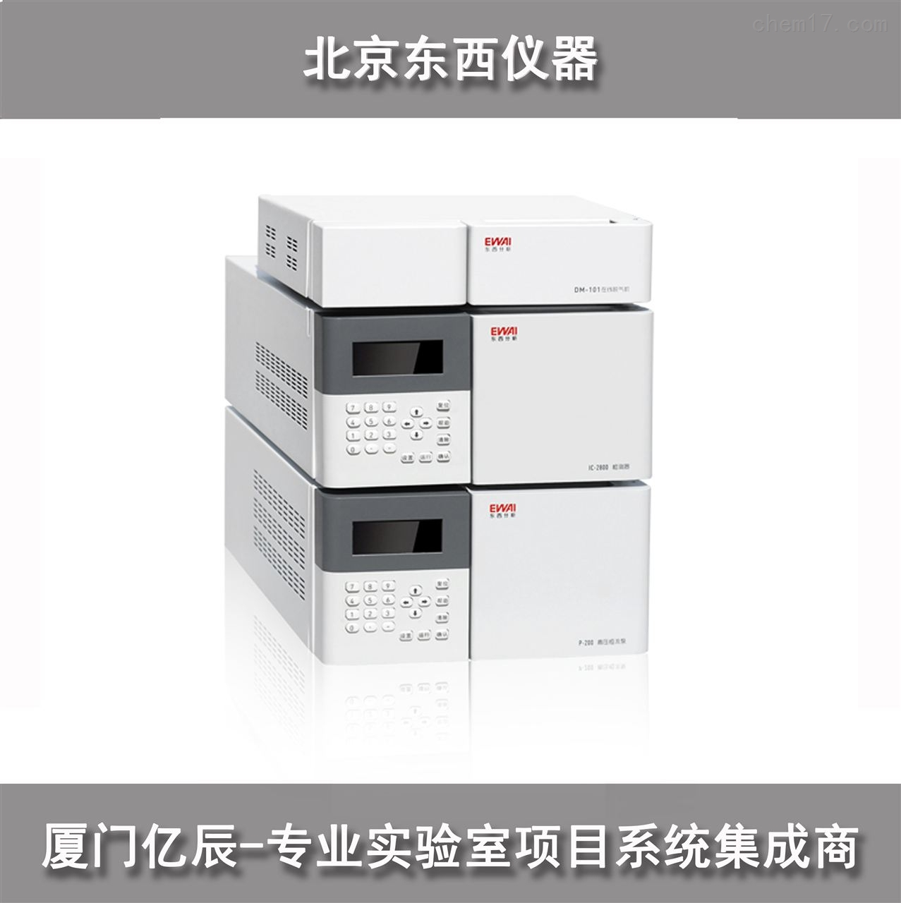 北京东西 IC-2800型 离子色谱仪