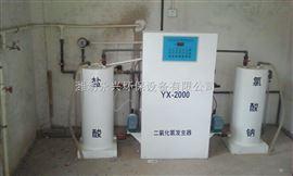 污水处理设备生产厂家智能型二氧化氯发生器价格优惠欢迎选购