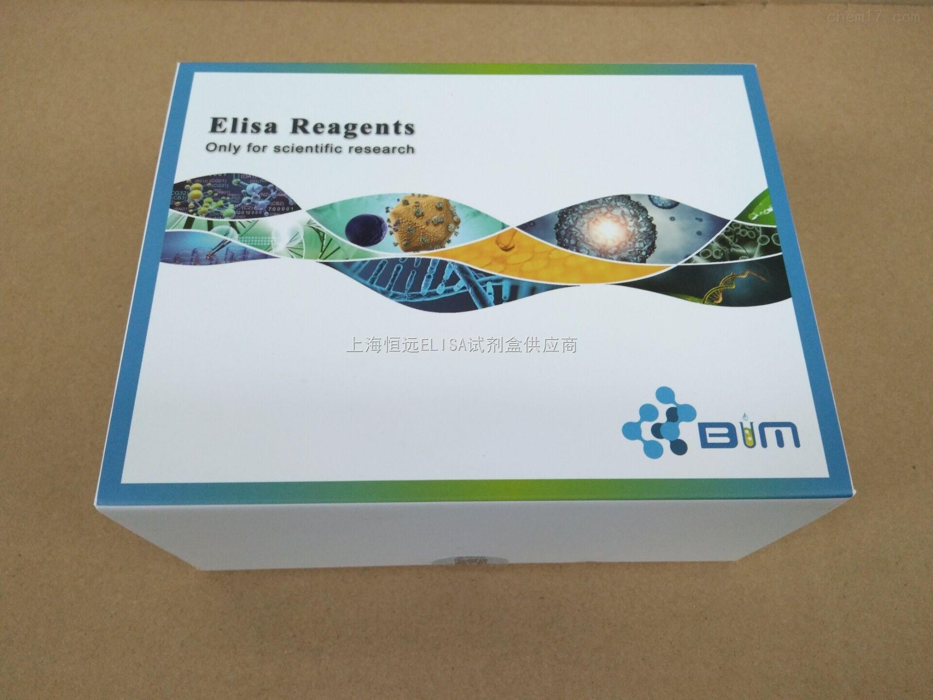 FGF-23,BIM大鼠成纤维细胞生长因子23 ELISA试剂盒
