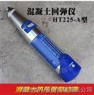 湖北荆州HT225-A 指针混凝土机械回弹仪