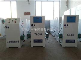 厂家直销二氧化氯发生器污水处理设备价格优惠欢迎选购