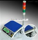 带开关量输出电子秤/JTS-15LW输出秤报价