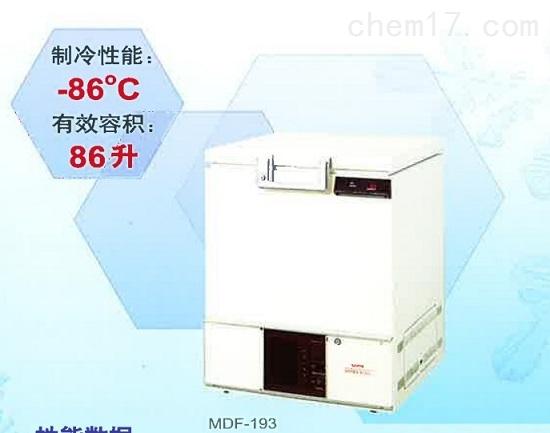 -86度MDF-193型三洋医用超低温冰箱