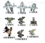 大量批发C型、H型电缆滑车 电缆滑轨 电缆滑车 C-40