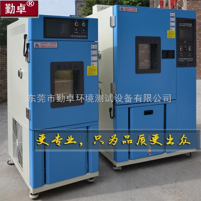 恒温箱高低温箱高温低温一体机电路板老化用哪一种试验箱
