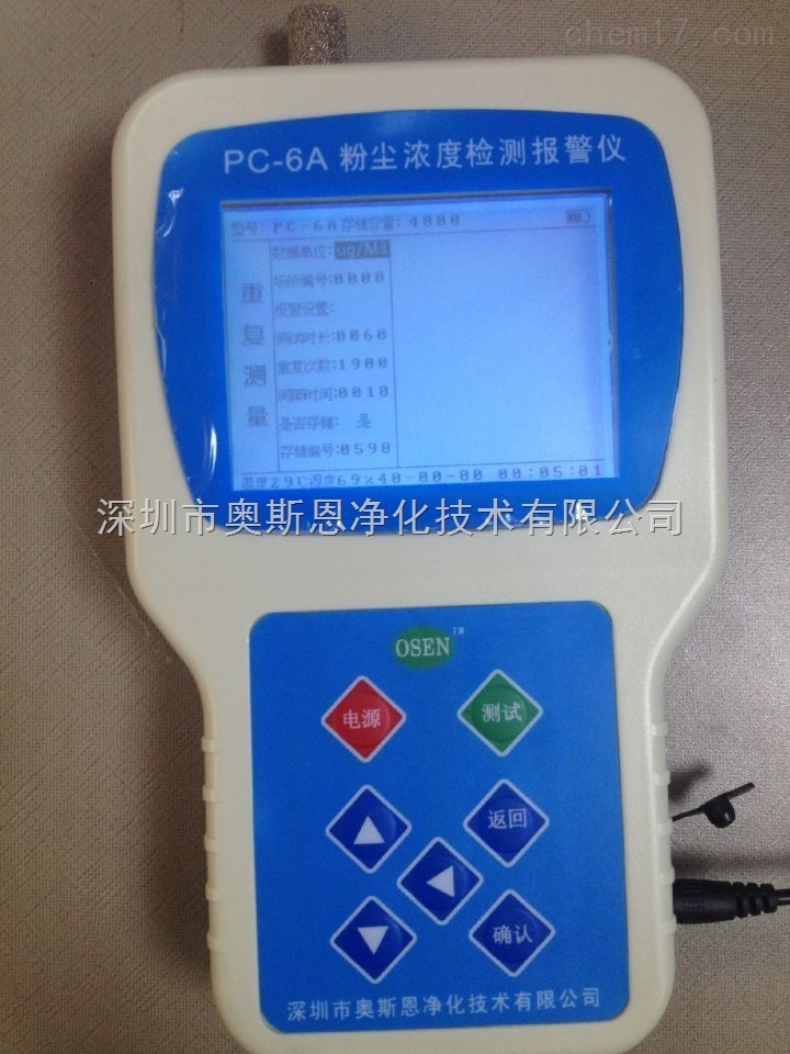 PC-6A便携式粉尘浓度检测仪