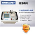 GHZA301F无线氧化锌避雷器带电测试仪