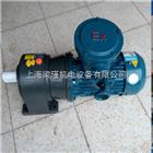 EX-1HP防爆减速机,梁瑾防爆减速机,防爆齿轮电机