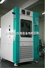 JW-TH-800上海可程式恒温恒湿试验箱厂家直销