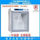 2℃~8℃ YC-45EL医用冷藏箱 优质品质 安全存储