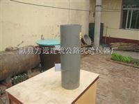 新标准自密实混凝土沉降趋向性检测筒、沉降趋向性检测筒*
