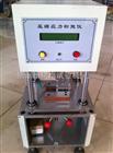 GB1685硫化橡胶压缩应力松驰测定仪