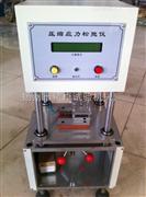 GB1685硫化橡膠壓縮應力松馳測定儀