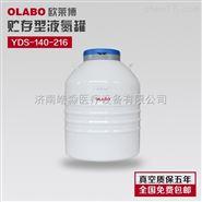 30升液氮罐 YDS-30-125-F液氮容器