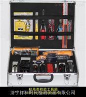 XH-922机电类检验工具箱
