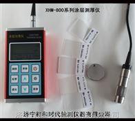 XHM-800涂镀层测厚仪