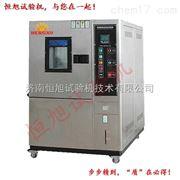 JQX高低温试验箱